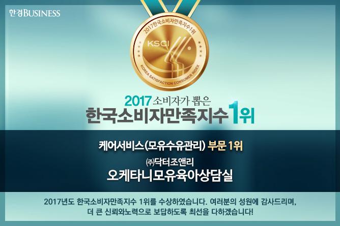 한국소비자만족지수1위